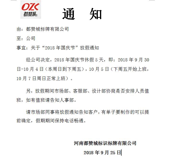 国庆节放假通知公告
