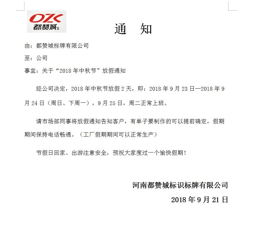 都赞城有限公司中秋节放假通知