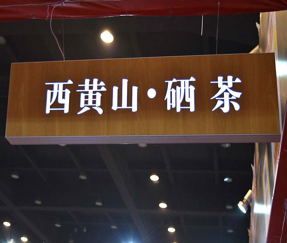 标识标牌定制化生产厂家