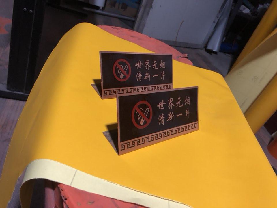 禁止吸烟标识标牌