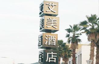 酒店标识标牌制作设计的四个要点
