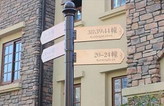 浅谈住宅小区标识牌尺寸和合理规划分布位置