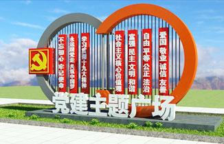 党建广场标识牌 传播党建文化正能量