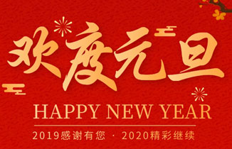 2020,新的一年,新的开始!