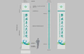 鄄城县人民医院标识标牌设计方案+制作案例
