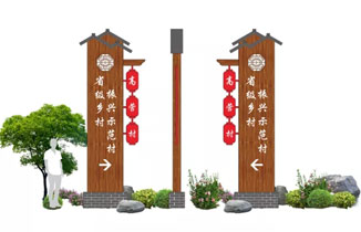 高营村乡村旅游导视标识设计方案