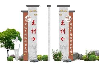 美丽乡村导视系统【王村】标识牌设计方案