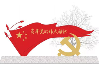 户外大型党建标识牌设计方案分享