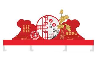 廉政文化主题广场标识牌设计方案分享!